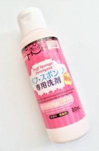 DAISOパフスポンジ専用洗剤