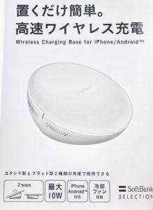 ソフトバンクワイヤレス充電
