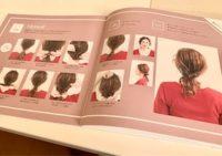 ひとつ結びしかできない人のためのヘアアレンジBOOK1