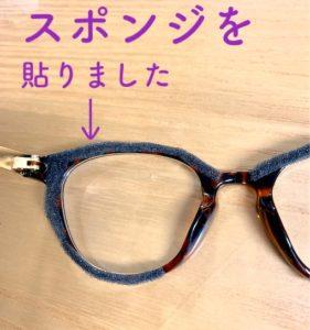 スポンジを貼った加湿メガネ