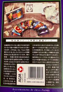 和尚禅タロットー箱ウラ