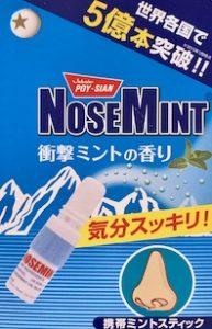 NOSEMINT ノーズミントパッケージ0