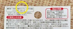 耐水メモ帳ダイソー